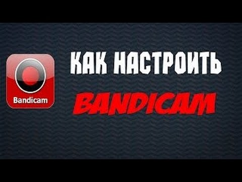 Где скачать bandicam + взлом (последняя версия) 2018 youtube.