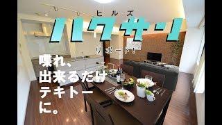 【東京高級マンション】激情版 ヒルズ ハクサン~文京区白山~
