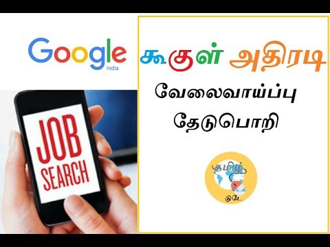 GOOGLE JOB SEARCH ENGINE COMING SOON – TECH NEWS IN TAMIL