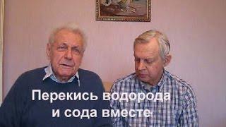 Неумывакин Можно ли принимать перекись водорода и соду вместе Alexander Zakurdaev