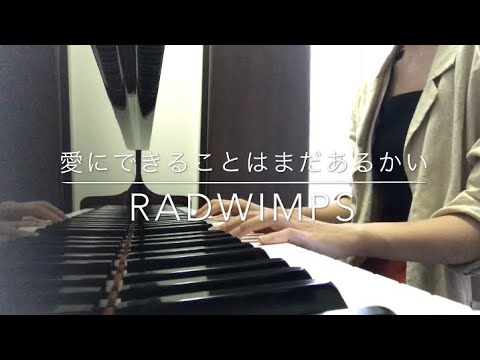 愛にできることはまだあるかい/RADWIMPS 弾き語り