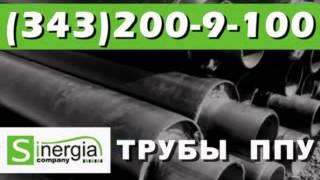 Трубы в ППУ изоляции оцинкованные(, 2014-09-25T10:59:50.000Z)