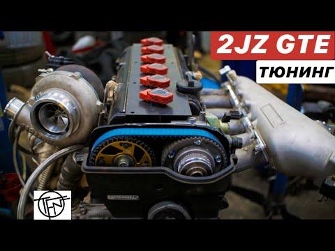 Тюнинг 2JZ GTE! Потенциал, Мощность и Надежность!