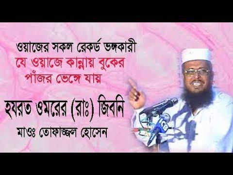 হযরত ওমরের (রাঃ) জিবনি   Mowlana Tofazzal Hossain Voirob   Bangla Waz   ICB Digital   2017