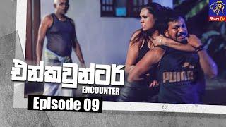 Encounter - එන්කවුන්ටර් | Episode 09 | 20 - 05 - 2021 | Siyatha TV Thumbnail