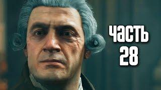 Прохождение Assassin's Creed Unity (Единство) — Часть 28: Конец Робеспьера