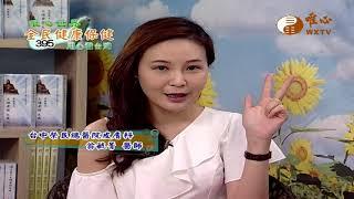 台中榮民總醫院皮膚科 翁毓菁 醫師 (三)【全民健康保健395】WXTV唯心電視台
