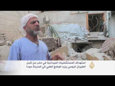 استهداف المستشفيات الميدانية في حلب