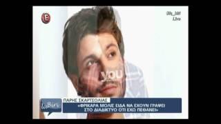 Youweekly.gr: Η σοκαριστική εξομολόγηση του Πάρη Σκαρτσολιά!