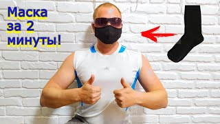 Маска для лица из обычного носка за 2 минуты Защитная маска своими руками Быстро легко дешево