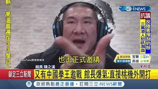 #iNEWS最新  中國MMA拳擊賽冠軍王邀戰 館長爆氣:想紅想瘋了 放馬過來|記者 姜翔|【台灣要聞。先知道】20190714|三立iNEWS