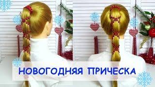 Новогодняя Прическа за 2 минуты. Быстрые Идеи Причесок. Hairstyle for New Year  2018