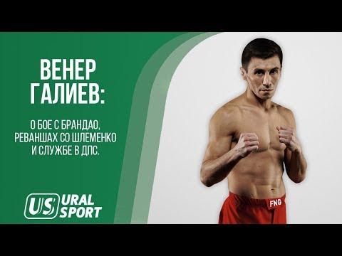 ВЕНЕР ГАЛИЕВ - о бое с Брандао, реваншах со Шлеменко и службе в ДПС.