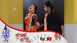 Kunwari Bohu | Full Ep 92 | 22nd Jan 2019 | Odia Serial – TarangTV