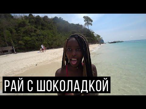 Путешествие Русского с Африканкой на Пхукете в Тайланде