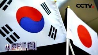 [中国新闻] 日媒:日政府拟限制向韩出口重要高技术材料   CCTV中文国际