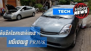 Prius ពិបាកដាក់ N អ្នកជំនាញប្រាប់ដំណោះស្រាយ