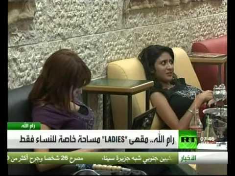 رام الله.. مقهى خاص للنساء فقط