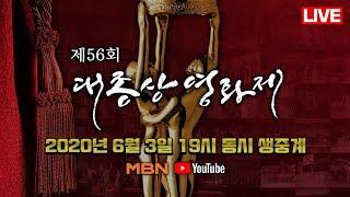 [MBN LIVE/생방송] 제56회 대종상 영화제 - 2020.6.3 (수)