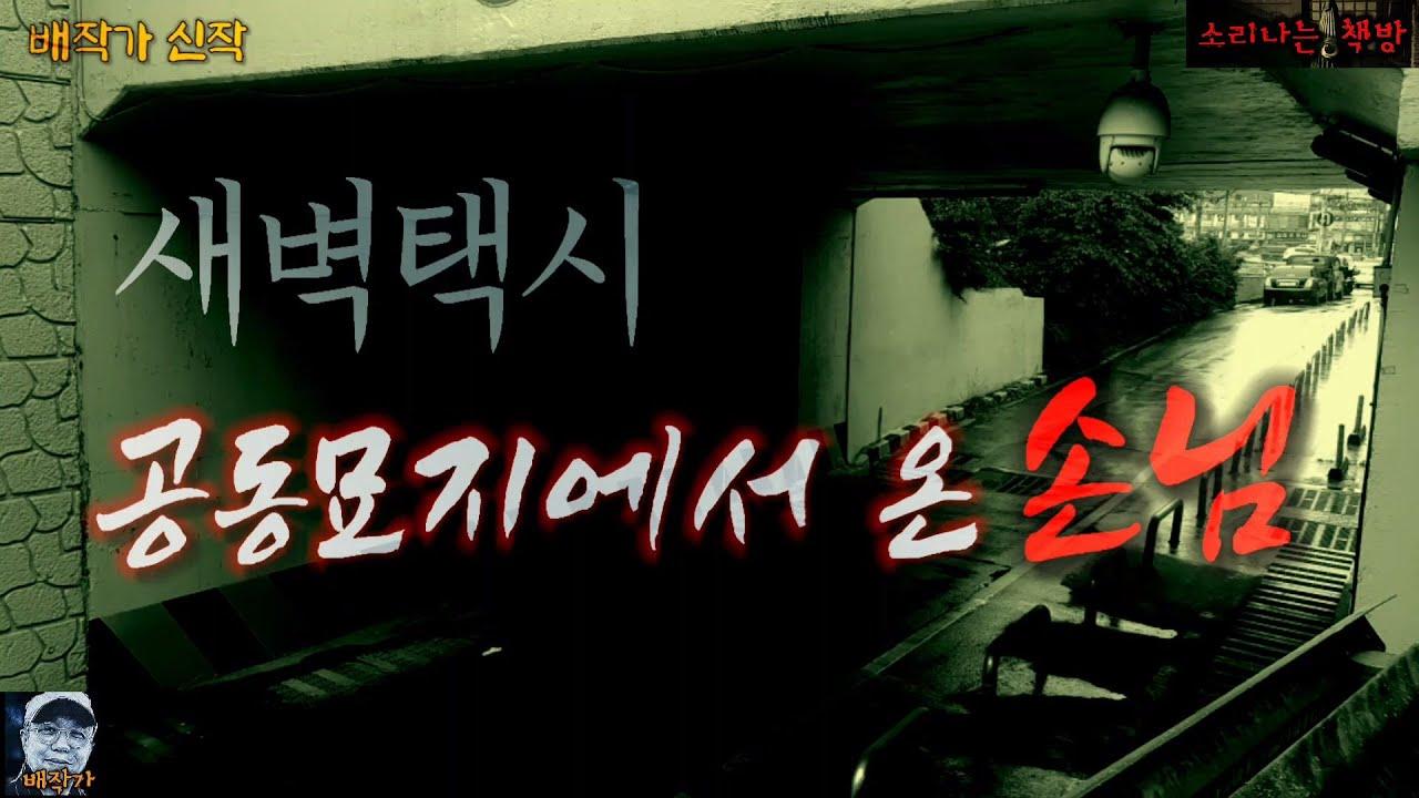 [공포 미스테리 극장] 공동묘지에서 온 손님_새벽택시 (오디오북|자막) Horror ホラー 소리나는 책방 창작 스토리