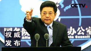 《权威发布》 20180411 国台办新闻发布会 新闻发言人马晓光就有关多方面惠台措施和两岸和平等进行记者回答   CCTV LIVE