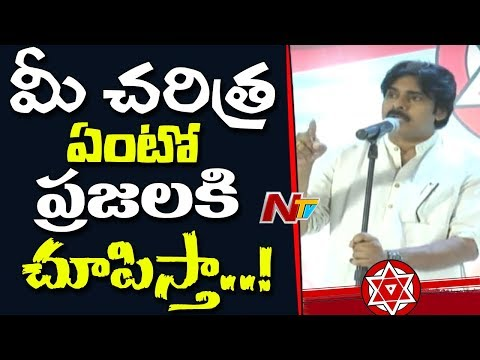 Pawan Kalyan Strong Counter to Opposition Party Leader Comments || Janasena || NTV