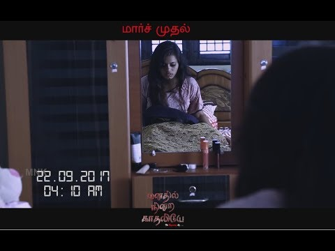 Manathil Nindra Kadhaliye | Sneak Peek Video