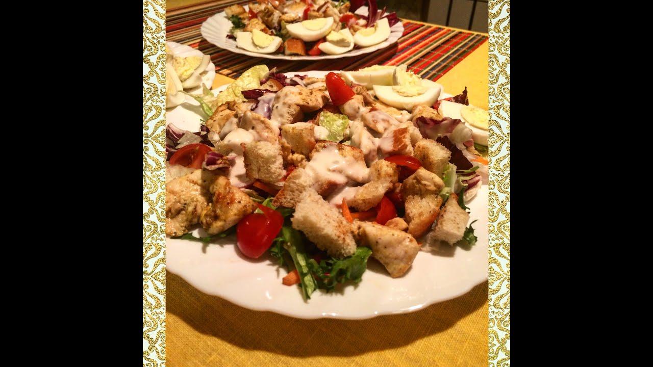Салат цезарь вкусно и быстро