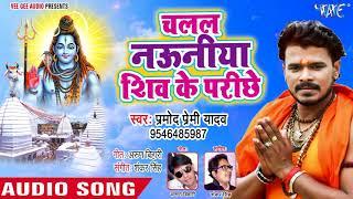 Pramod Premi Yadav नया काँवर गीत 2018 Chalal Nauniya Shiv Ke Parichhe Bhojpuri Kanwar Songs