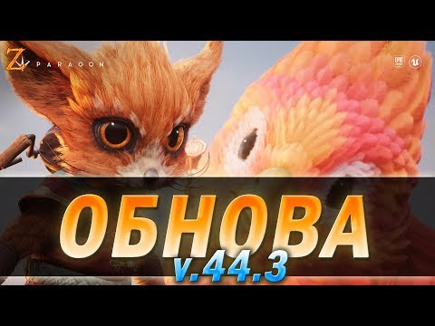 видео: paragon - ОБЗОР! БОЛЬШОЕ ОБНОВЛЕНИЕ