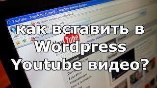 Как в Wordpress вставить Youtube видео через плагин и html?