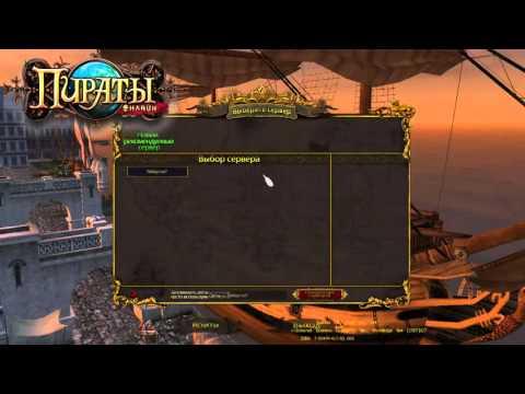 Как начать играть в Пираты Онлайн
