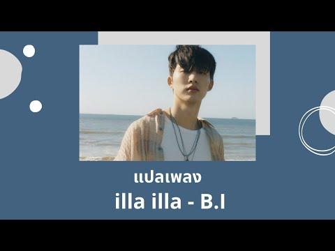 Thaisub illa illa - B.I (แปลเพลง ความหมาย ซับไทย)