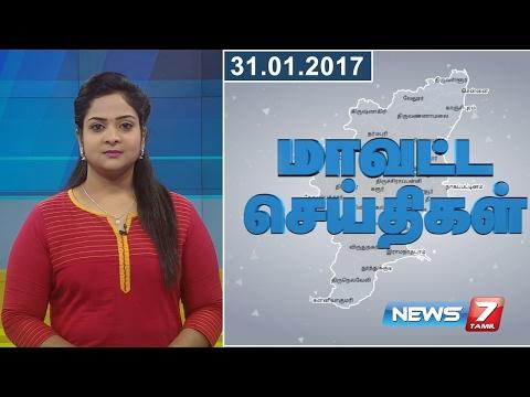 Tamil Nadu District News | 31.01.2017 | News7 Tamil