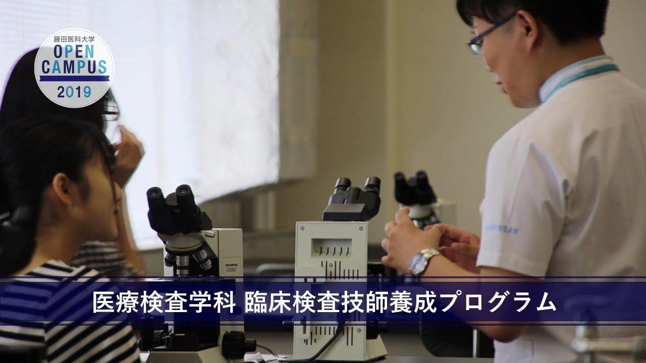 藤田保健衛生大学 臨床検査学科 偏差値