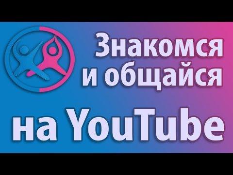 Знакомства на Youtube