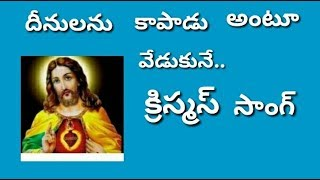 Christmas Special Latest Song   Christmas Festival New Song   Bible Song  Aone Celebrity