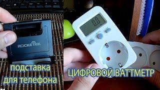 Прибор для измерения потребления электричества из розетки. Цифровой ваттметр.