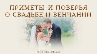 Приметы и поверья о свадьбе и венчании. Что можно и нельзя на свадьбе.