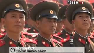 В КНДР прошел ряд публичных казней