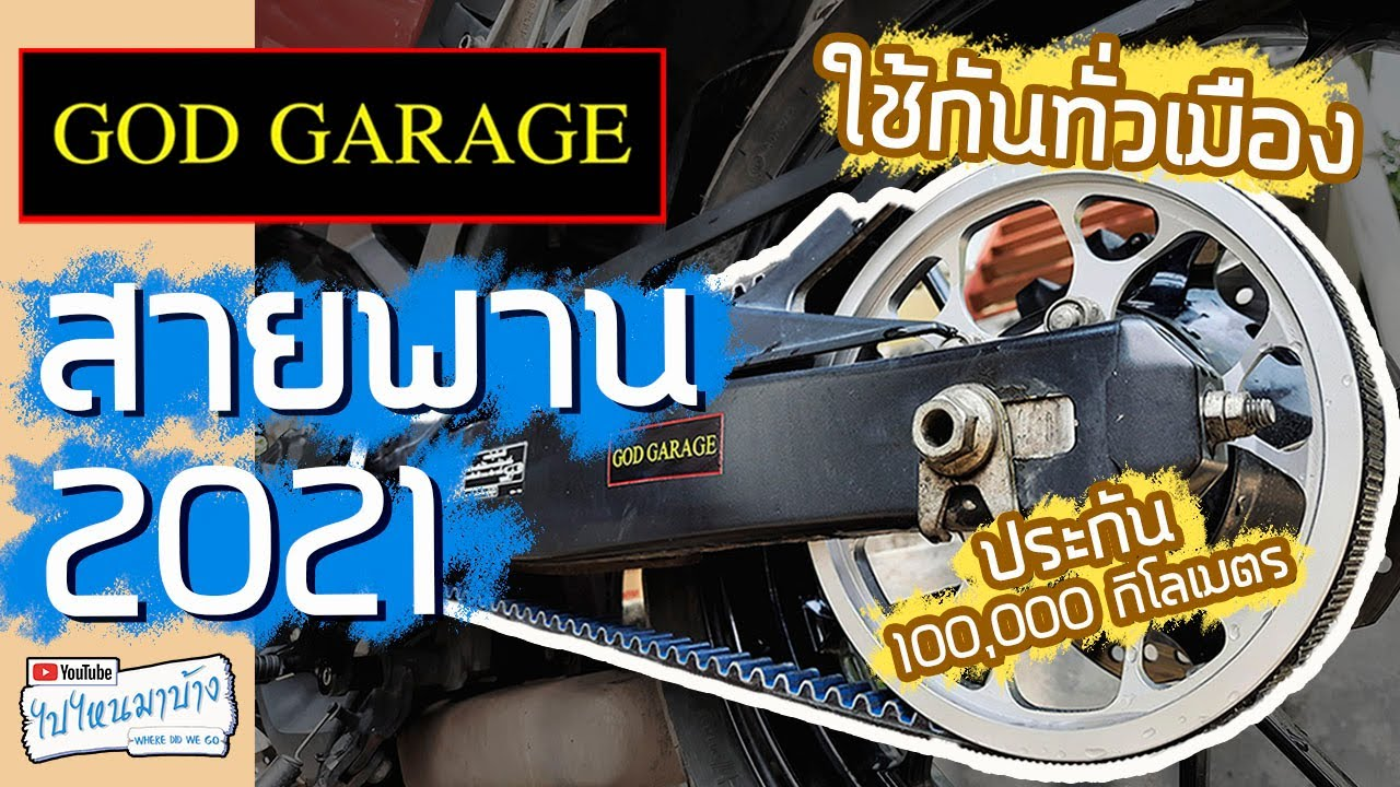 update สายพาน God Garage 2021(cb150r) l ไปไหนมาบ้าง