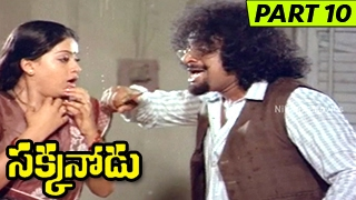 Sakkanodu Full Movie Part 10 || Shoban Babu, Vijayashanti