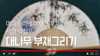 대나무 부채 그리기Bamboo fan drawing