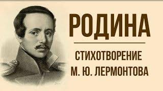 «Родина» М. Лермонтов. Анализ стихотворения