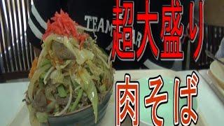 大盛りで有名なハブ食堂の肉そば食べてみた  波布食堂 thumbnail