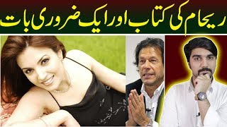 Reham Khan's Book About Imran Khan | Shameless Relation With Hamza Ali Abbasi #MRNOMAN