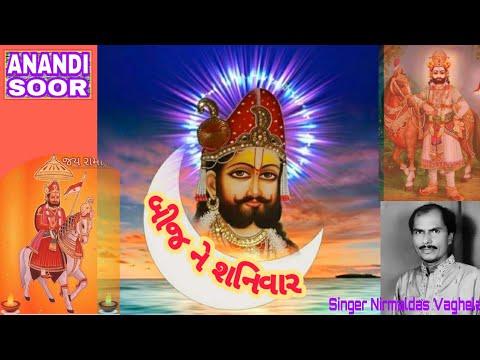 બીજ ને શનિવાર જામલો જગાયો  Bijne Shanivar Jamlo  Nirmaldas Vaghela  Anandi Soor