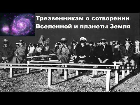Трезвенникам о сотворении Вселенной и планеты Земля