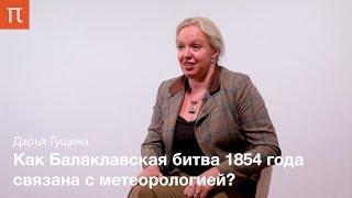 Синоптическая метеорология - Дарья Гущина