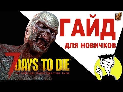 7 Days To Die. Кооператив. #1 - Что происходит?